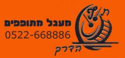 לוגו תוף הדרך מעגל מתופפים 0522-668886